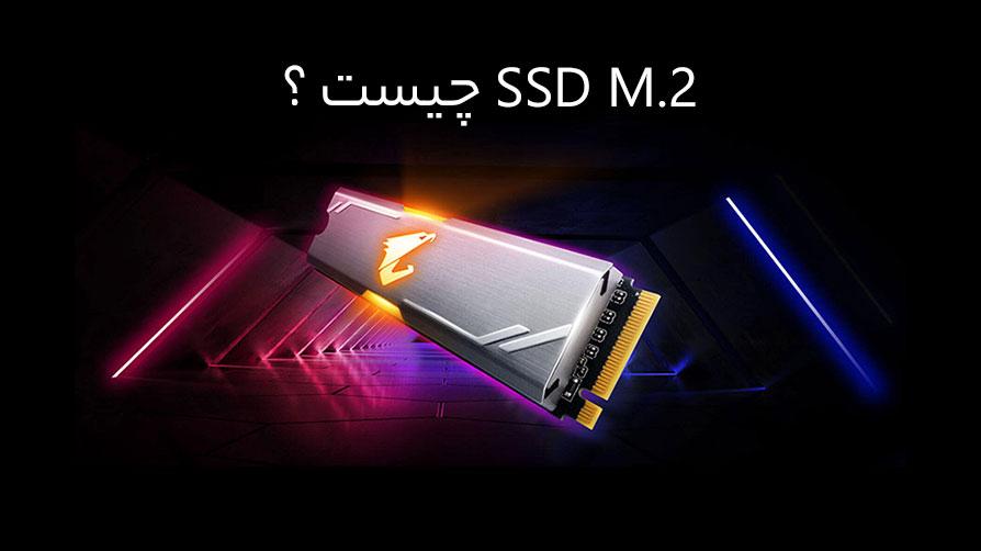 SSD M.2 چیست؟