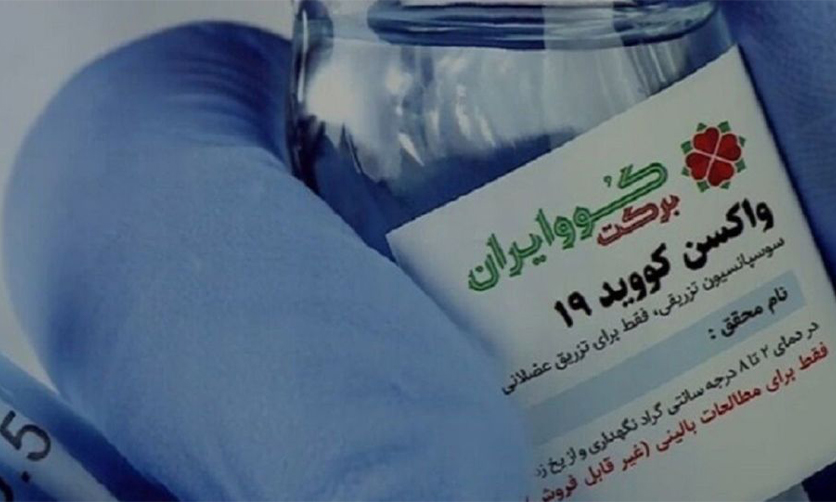 انتشار مقاله علمی درباره واکسنهای ایرانی کرونا الزامی شد