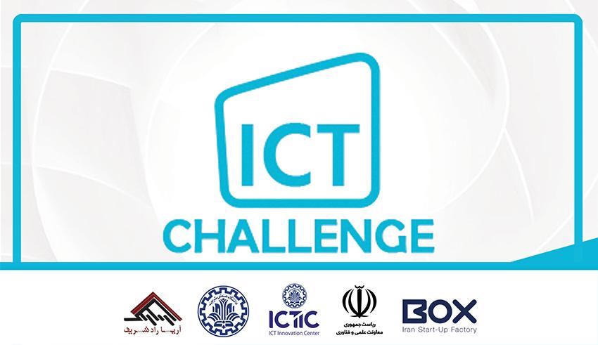 برگزاری ششمین دوره مسابقات چالش های حوزه فناوری اطلاعات ICT Challenge 6