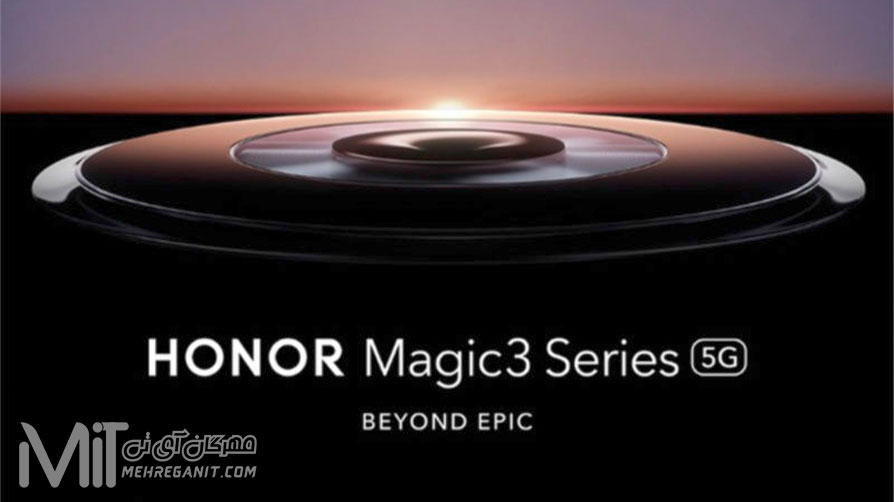 آنر در 12 آگوست از سری Magic 3 رونمایی خواهد کرد