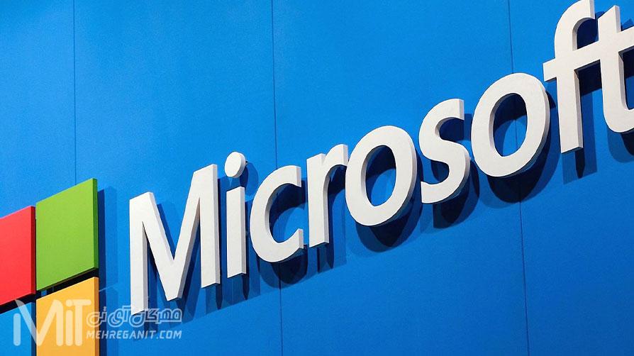 سود مایکروسافت با افزایش 47 درصدی به 16.5 میلیارد دلار در سه ماهه ژوئن رسید