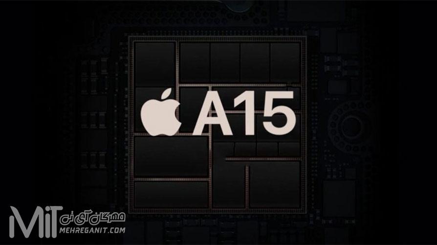 گفته میشود که اپل 100 میلیون تراشه A15 برای آیفون 13 آینده سفارش میدهد