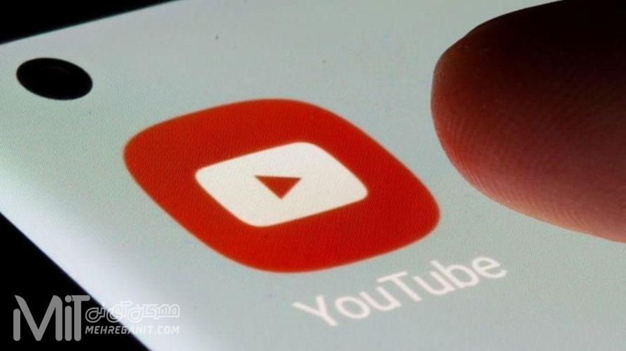 یوتیوب به رکورد 10 میلیارد مورد بارگیری مهم در فروشگاه Play رسید