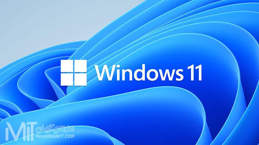 ویندوز 11 بدون پشتیبانی از اپهای اندرویدی منتشر میشود