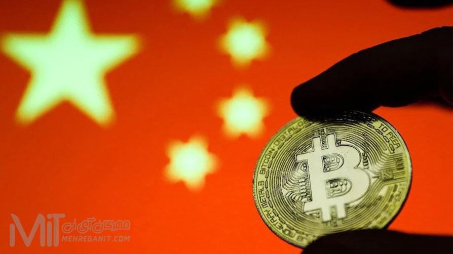 چین تجارت و استخراج ارزهای دیجیتال را ممنوع کرد