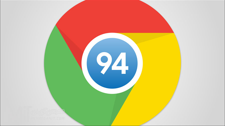 کروم 94 با تنظیمات جدید از راه رسید