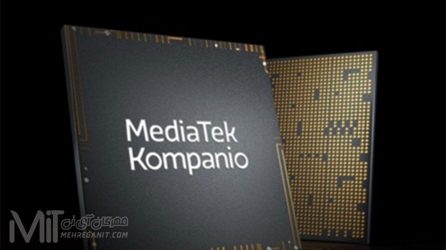 مدیاتک از چیپست Kompanio 900T برای تبلت و رایانههای شخصی رونمایی کرد