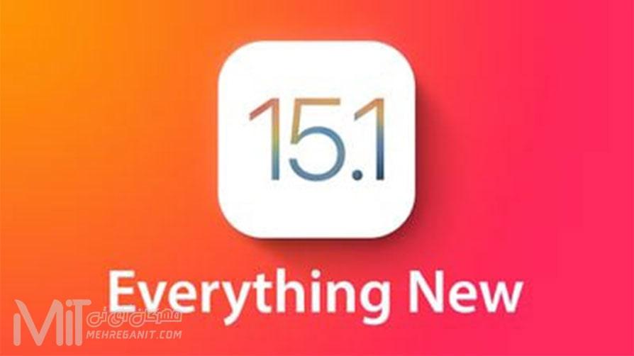 انتشار اولین بتای iOS 15.1 با ویژگی SharePlay