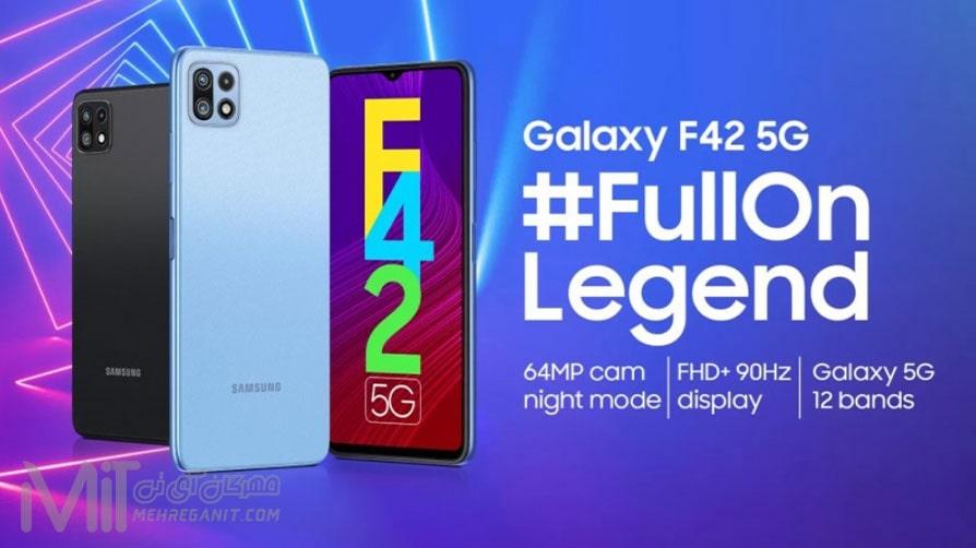 سامسونگ از Galaxy F42 5G با دوربین 64 مگاپیکسلی رونمایی کرد
