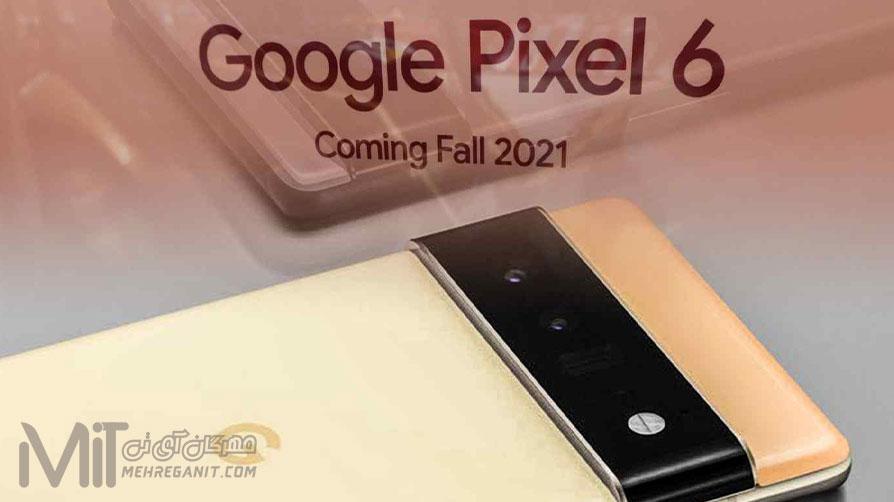 گوگل با Pixel 6 جدید فروش گوشیهای هوشمند را دو برابر میکند